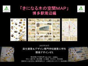 きになる木の空間MAPプレゼン資料151028