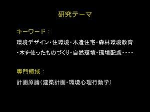 戸田研究室テーマ160623