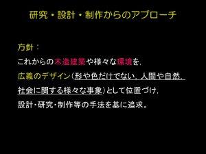 戸田研究室紹介キーワード160623