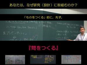 戸田研究室紹介160623