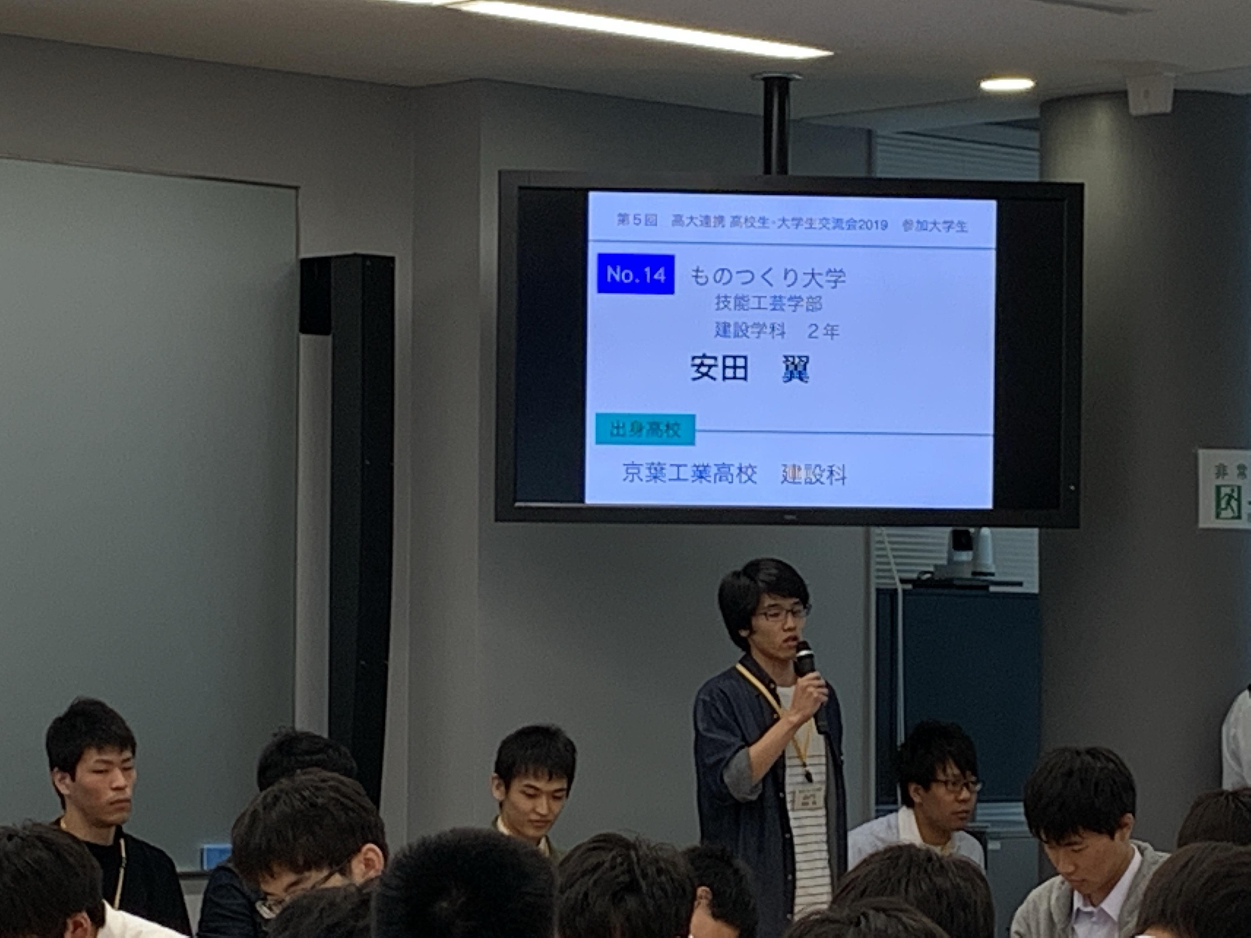 千葉県の工業系高校の生徒と大学生の交流会に参加